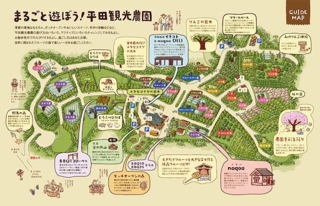 平田観光農園 園内マップ