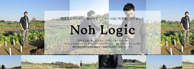 プロ農家のための、働きやすくてカッコ良い作業着「Noh Logic」