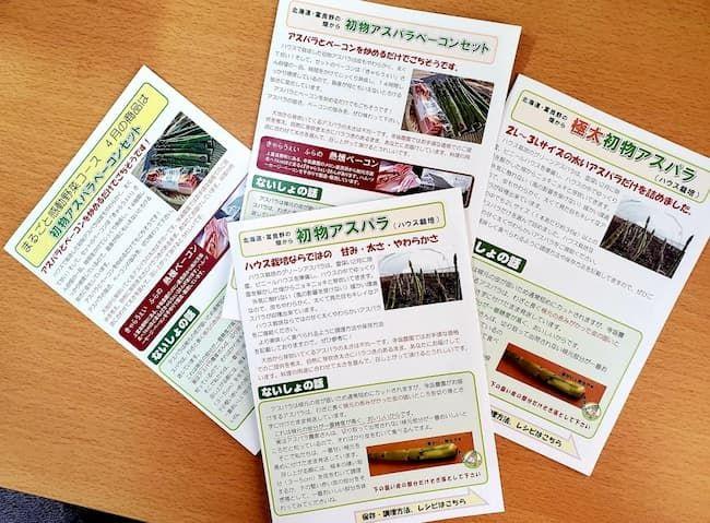 寺坂農園のDMは年に3回、平均1万通ずつ郵送している