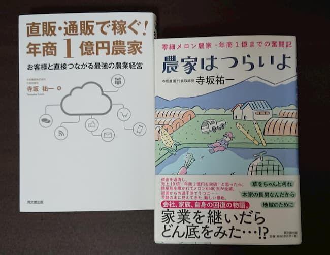 左が寺坂さんの著書1作目。右が今年5月に上梓された2冊目