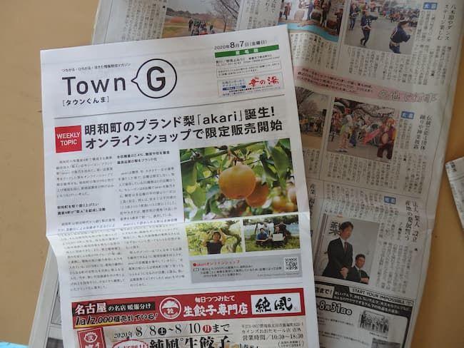 梨人 『akari』 地元紙の記事