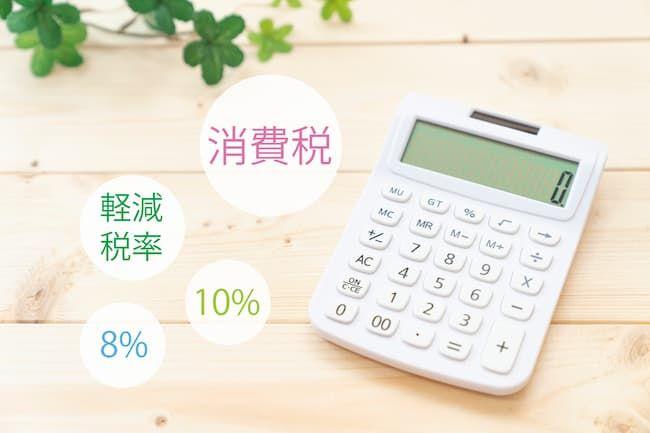 消費税 軽減税率のイメージ写真