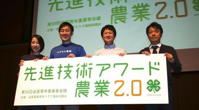 第58回全国青年農業者会議「先進技術アワード農業2.0」表彰の様子
