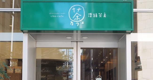 日本茶カフェ「深緑茶房 名古屋店」