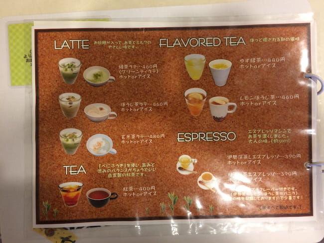 深緑茶房名古屋店 お茶のラテアレンジメニュー