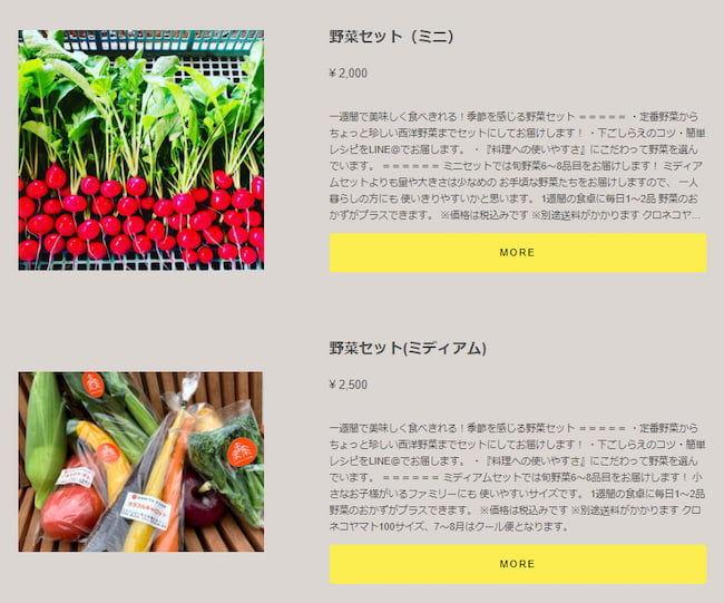 森田農園のオンラインショップ
