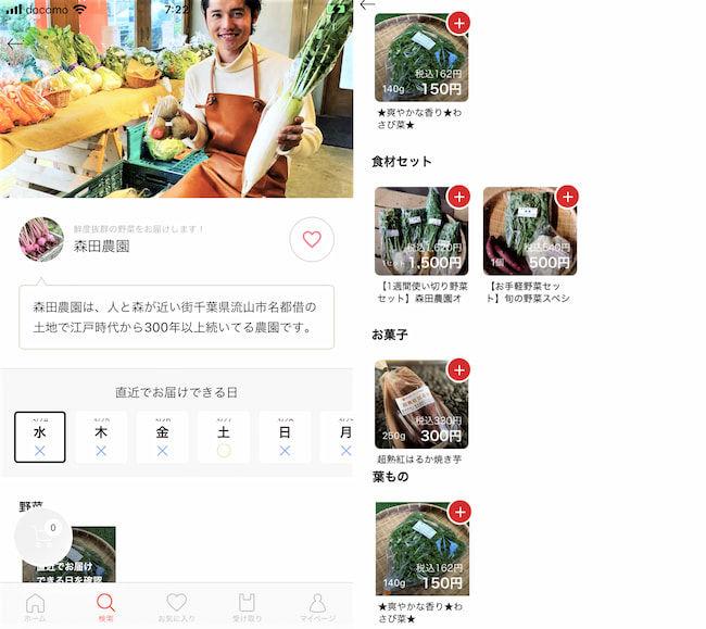 「クックパッドマート」アプリ内の森田農園のページ