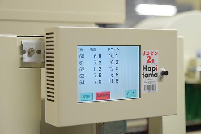 株式会社Happy Qualityは、近赤外線光センサー選果機をトヨフジ技研株式会社と開発