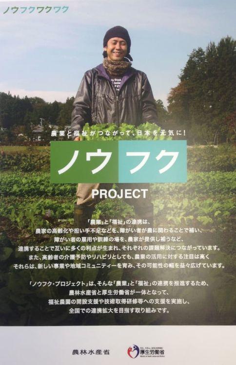 農林水産省・厚生労働省が2019年に主催した「農福連携推進フォーラム」のポスター