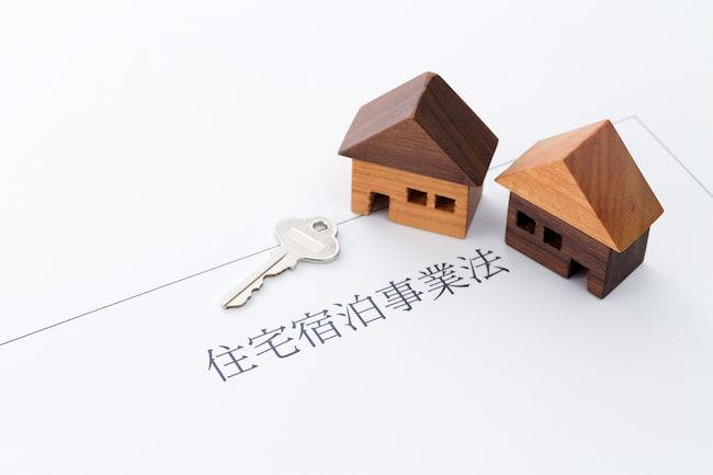 住宅宿泊事業法(民泊新法)