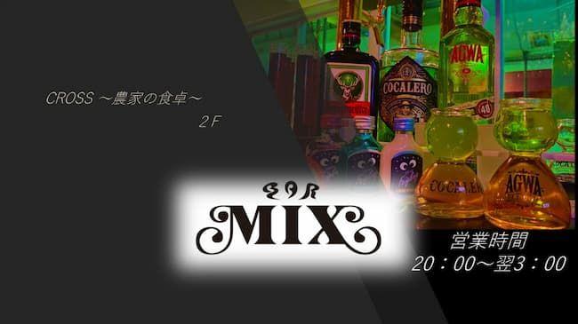 直営のバー「BAR MIX」