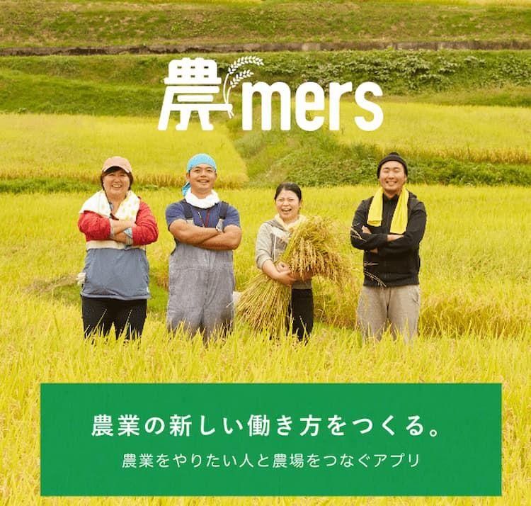 人材募集だけではない、農業経営を支援する「農mers」で経営力を高める