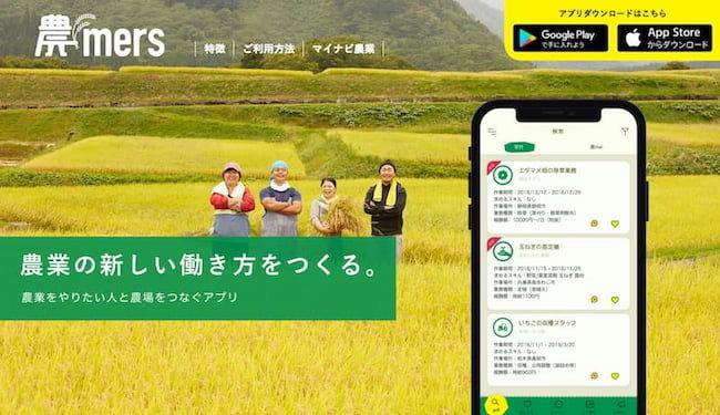 「農mers」の特色や使い方は、PCのホームページからもチェックできる