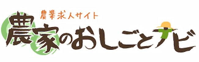 「農家のおしごとナビ」のロゴ