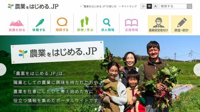 「農業をはじめる.JP」のホームぺージ