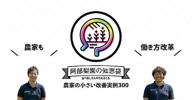 佐川さんの「農家の右腕」としての体験や実績は、「阿部梨園の知恵袋」として公開されている 画像提供:阿部梨園