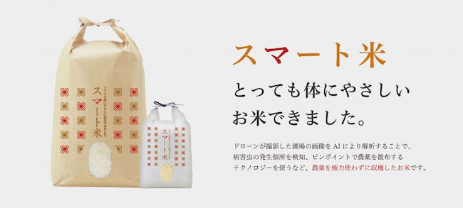 AIやドローンを使い農薬使用量を抑えたお米「スマート米」をオンライン販売している