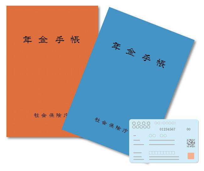 社会保険 健康保険証・年金手帳